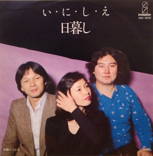 1978_02_いにしえ_日暮し