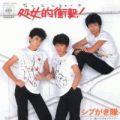 1983_04_処女的衝撃_シブがき隊