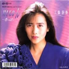 1988_09_MUGO・ん・・・色っぽい_工藤静香