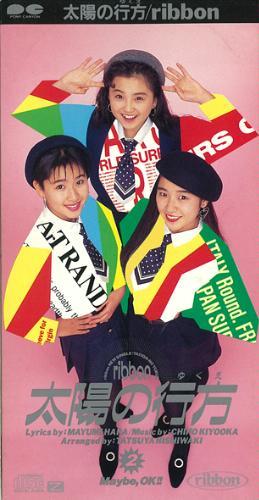 1995_03_太陽の行方_ribbon
