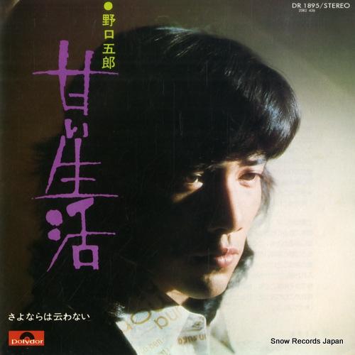 1974_11_甘い生活_野口五郎