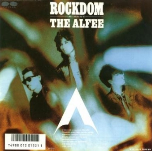 1986_09_ROCKDOM〜風に吹かれて〜_アルフィー