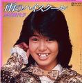 1985_09_雨のハイスクール_芳本美代子