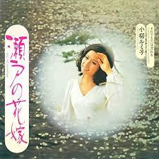 1972_05_瀬戸の花嫁_小柳ルミ子