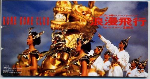 1990_05_浪漫飛行_米米CLUB