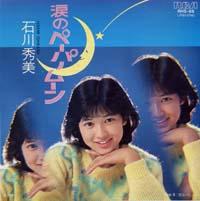 1983_01_涙のペーパームーン_石川秀美
