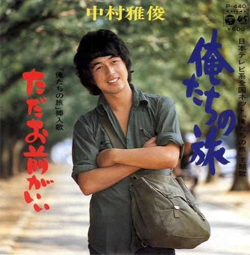 1976_01_俺たちの旅_中村雅俊