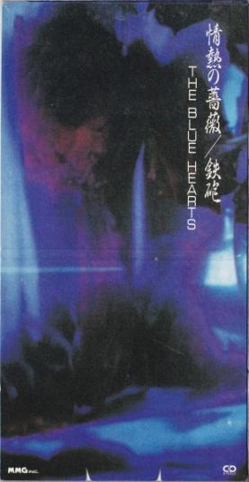 情熱の薔薇 / THE BLUE HEARTS : かじやんのヒット曲&チャートレビュー