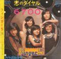 1973_12_恋のダイヤル6700_フィンガー5