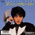 1986_01_ダンシング・ヒーロー_荻野目洋子