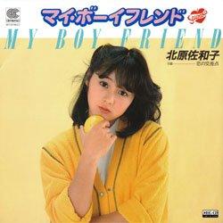 1982_03_マイ・ボーイフレンド_北原佐和子