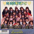 1987年_NO MORE恋愛ごっこ_おにゃん子クラブ