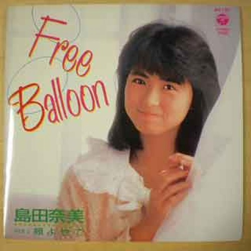 1987_03_Free Ballon_島田奈美