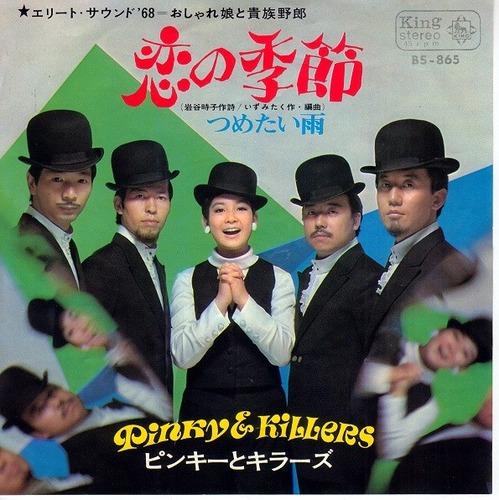 1968_10_恋の季節_ピンキーとキラーズ