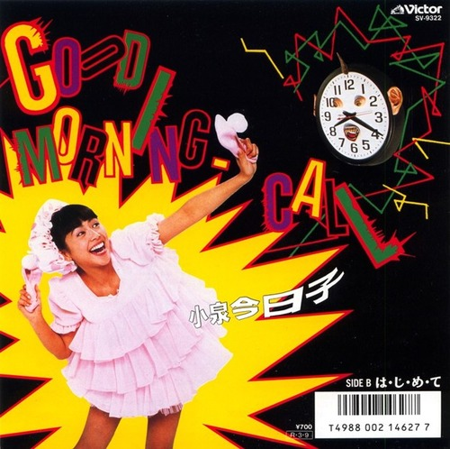 1988_03_GOOD MORNING-CALL_小泉今日子