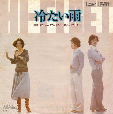 1976_10_冷たい雨_ハイ・ファイ・セット
