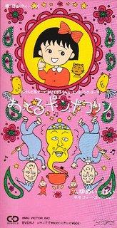 1990_08_おどるポンポコリン_B・Bクイーンズ