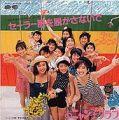 1985_07_セーラー服を脱がさないで_おニャン子クラブ