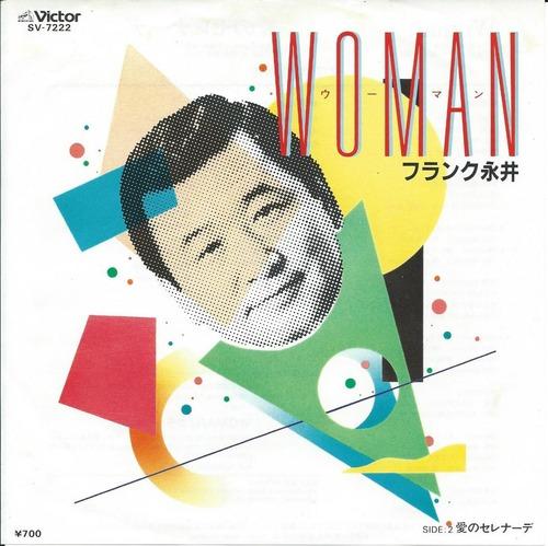 1982_09_Woman_フランク永井