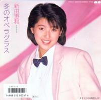 1986_01_冬のオペラグラス_新田恵利