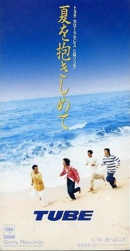 1994_06_夏を抱きしめて_TUBE