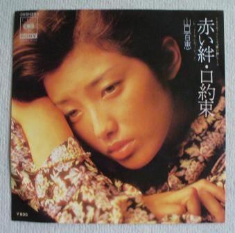 1978_01_赤い絆_山口百恵
