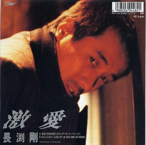 1989_02_激愛_長渕剛
