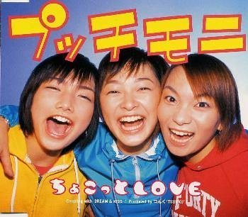 2000_01_ちょこっとLOVE_プッチモニ