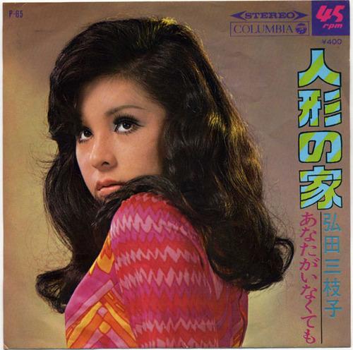 1969_10_人形の家_弘田三枝子
