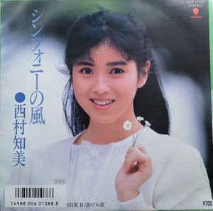 1987_04_シンフォニーの風_西村知美
