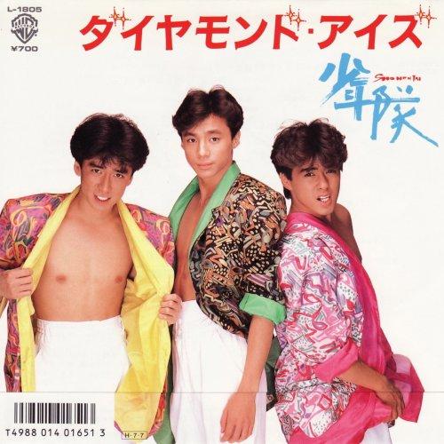 1986_07_ダイヤモンドアイズ_少年隊