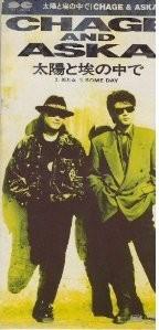 1991_02_太陽と埃の中で_CHEGA&ASKA