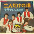 1968_07_キサナドゥの伝説_ザ・ジャガーズ