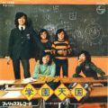 1974_05_学園天国_フィンガー5