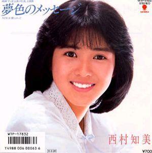 1986_04_夢色のメッセージ_西村知美