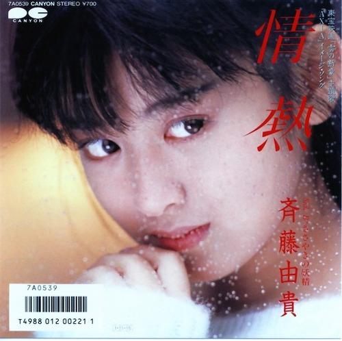 1985_12_情熱_斉藤由貴