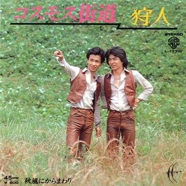 1977_09_コスモス街道_狩人