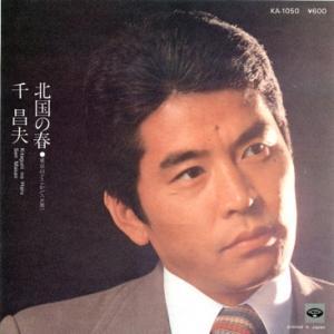 1977_04_北国の春_千昌夫