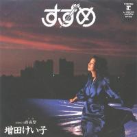 1982_01_すずめ_増田恵子