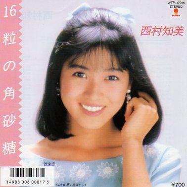 1987_01_16粒の角砂糖_西村知美