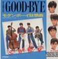 1984_04_モダンボーイ狂想曲_The Good Bye