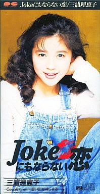 1992_03_Jokeにもならない恋_三浦理恵子