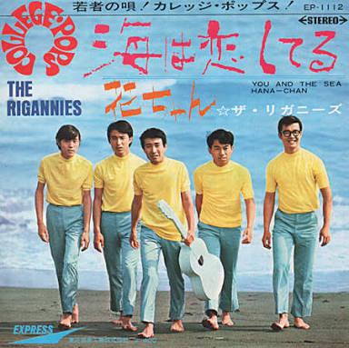 1968_09_海は恋してる_ザ・リガニーズ