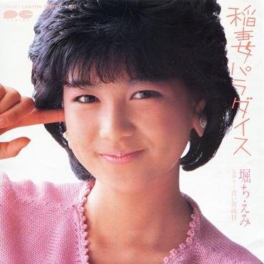 1984_05_稲妻パラダイス_堀ちえみ
