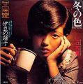1974_01_冬の色_山口百恵