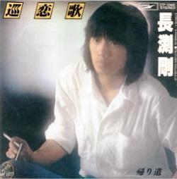 1978_11_巡恋歌_長渕剛