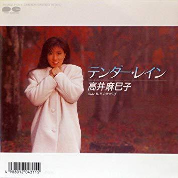 1988_01_テンダーレイン_高井麻巳子