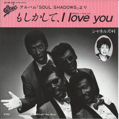 1982_09_もしかしてI love you_シャネルズ