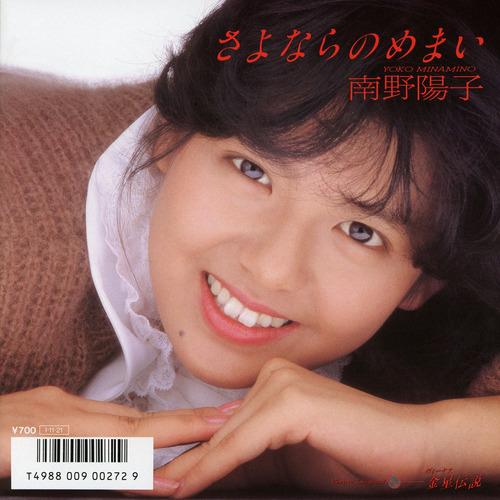 1986_01_さよならのめまい_南野陽子
