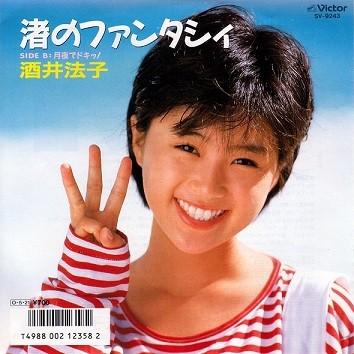 1987_06_渚のファンタシィ_酒井法子